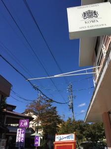 秋晴れのアペックス軽井沢