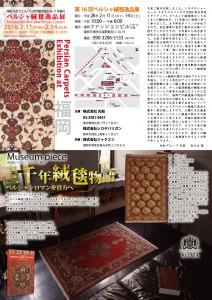 2016_2福岡展示会_01_ol